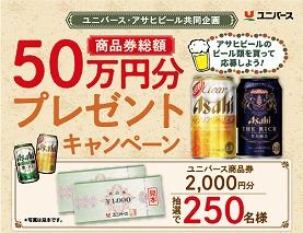 2110asahi_bana.jpg