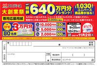 21daisogyousai_omote.jpgのサムネイル画像