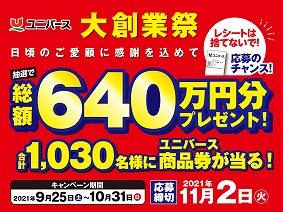 21daisogyousai_okaimonobana.jpg