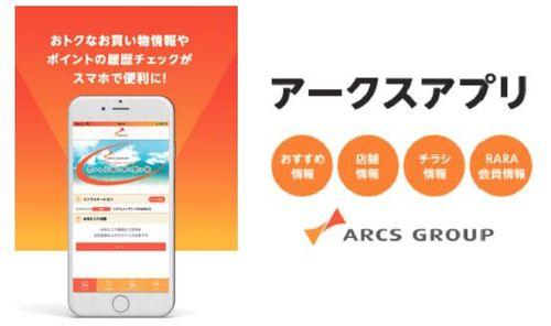 arcs_apuri.JPG
