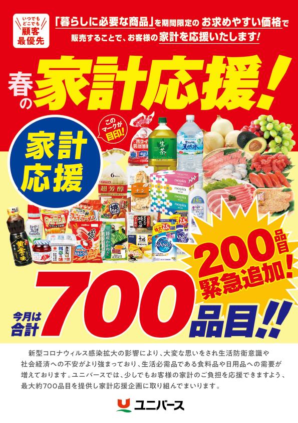 kakei_poster.jpg