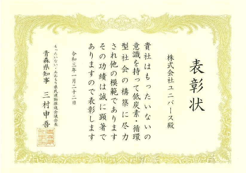 syoujou210122.jpg