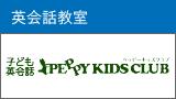 子ども英会話 PEPPY KIDS CLUB