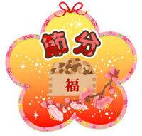 18setubun_gazou.jpgのサムネイル画像