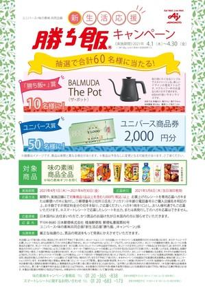 2104ajinomoto_posuta.jpg