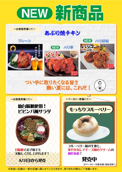 新商品7月26日更新.jpg