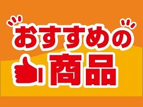 おすすめの商品_秋冬web用_お買得情報.jpg