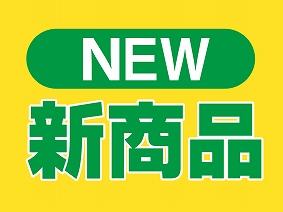 新商品web用_お買得情報2.jpg