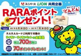 1707raion_okaimonobana.jpg