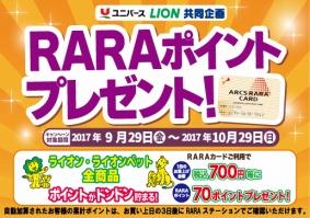 1710raion_okaimonobana.jpg