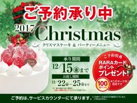 17Xmas_okaimonobana.jpg