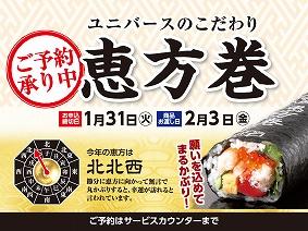 17ehoumaki_okaimonobana.jpg