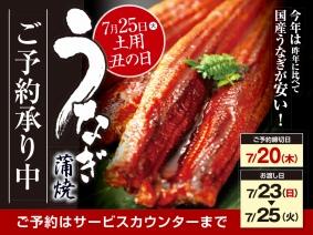 17unagi_okaimonobana.jpg