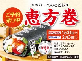 18ehoumaki_okaimonobana.jpg