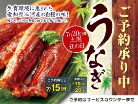 18unagi_okaimonobana.jpg
