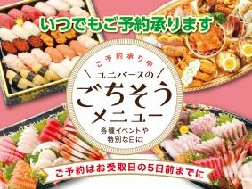 19gotisou_zenki_okaimonobana.jpg