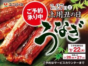 19unagi_okaimonobana.jpg
