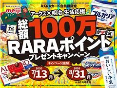 2007meiji_bana.jpg