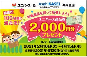 2012asahikasei_okaimonobana2.jpg