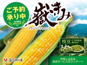 20toumorokosi_okaimonobana2.jpg