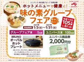 2101_ajinomoto_okaimonobana.jpg