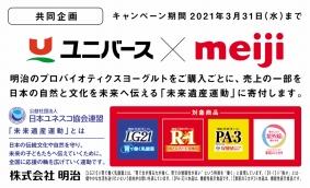 2102meijiPB_okaimonobana.jpg