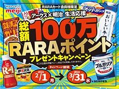 2102meiji_okaimonobana.jpg