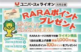 2102raion_okaimonobana.jpg