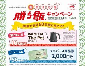 2104ajinomoto_okaimonobana.jpg