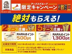 2104boss_okaimonobana.jpg