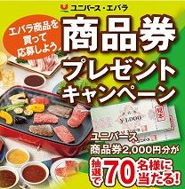 2104ebara_okaimonobana.jpg