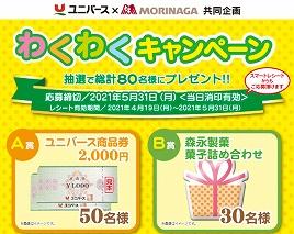 2104morinaga_okaimonobana.jpg