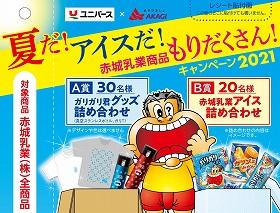 2105akagi_okaimonobana.jpg