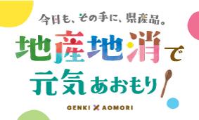 2105aomori_okaimonobana.jpg