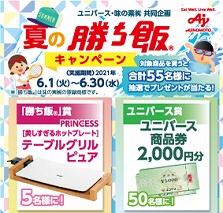 2106ajimnomoto_okaimonobana.jpg