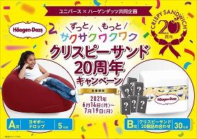 2106ha-gendattu_okaimonobana.jpg