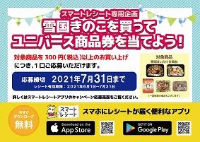 2106yukiguni_okaimonobana1.jpg