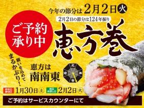 21ehoumaki_okainomobana.jpg