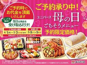 21hahagotisou_okaimonobana.jpg