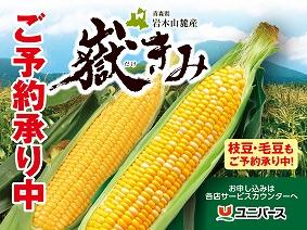 21toumorokosi_okaimonobana.jpg