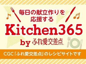 Kitchen365_Webバナーお買得情報.jpg