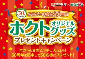 hokuto_ba.jpg