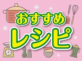 resipi_okaimonobana1.jpg