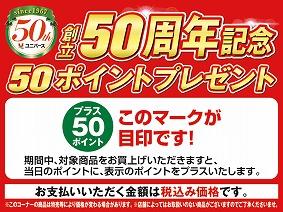 s-point50th.jpg