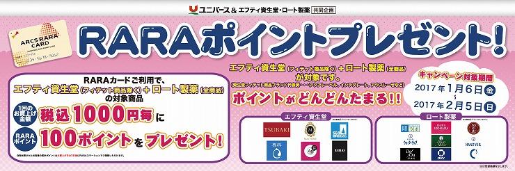 s-1701shiseido_topbana.jpg