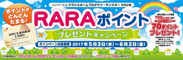 s-1705kurasie_topbana.jpg