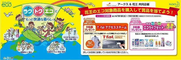 s-170701kaou_topbana.jpg