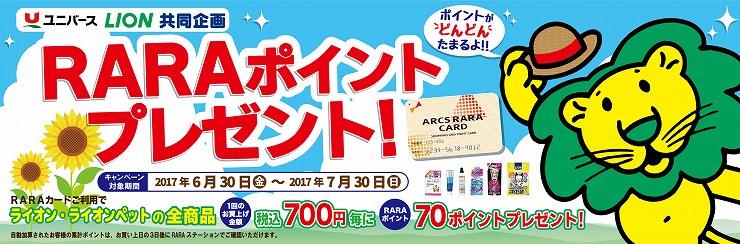 s-1707raion_topbana.jpg