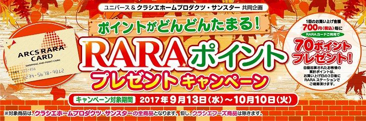 s-1709kurasie_topbana.jpg