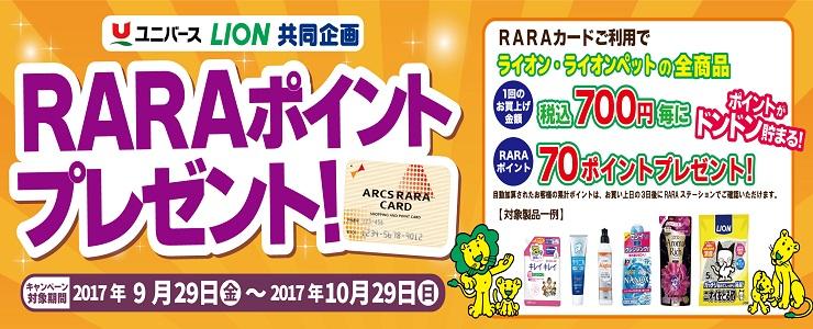 s-1710raion_topbana.jpg